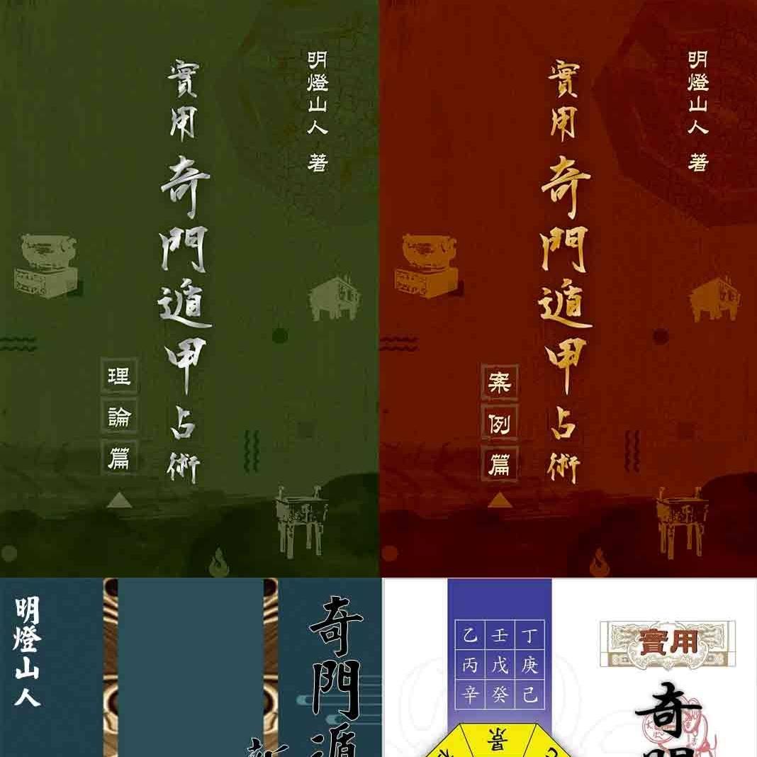 風水師 Fung Shui: 明燈山人