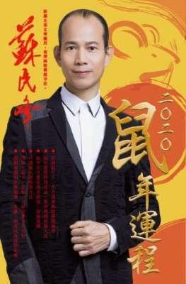 風水師 Fung Shui: 蘇民峰